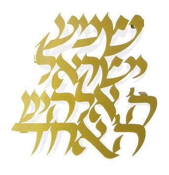 שמע ישראל poster