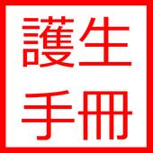 護生手冊 icon