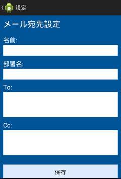 かんたん勤怠連絡 apk screenshot