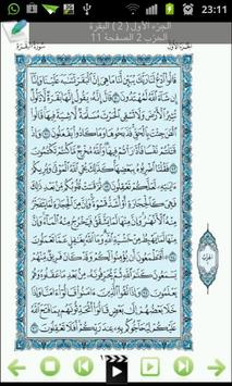 Quran Kareem Blue Pages poster