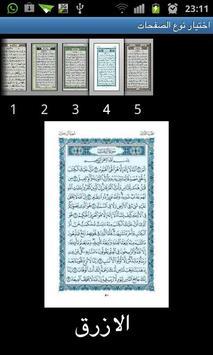 Quran Kareem Blue Pages apk screenshot