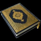 Quran Kareem Brown Pages icon