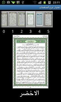 Quran Kareem Green Pages poster
