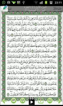 Quran Kareem Green Pages apk screenshot
