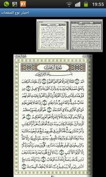 Quran Kareem Border Pages apk screenshot
