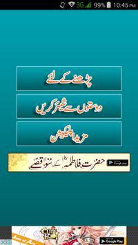 Tib E Nabvi apk screenshot