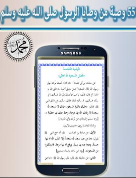 من وصايا الرسول خمسون وصية apk screenshot