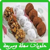 حلويات سهلة وسريعة التحضير icon