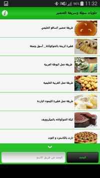 حلويات سهلة وسريعة التحضير apk screenshot