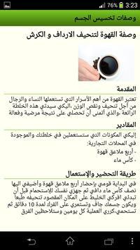 وصفات تخسيس الجسم وازالة الكرش apk screenshot