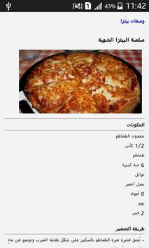 وصفات بيتزا سريعة (بدون نت) apk screenshot