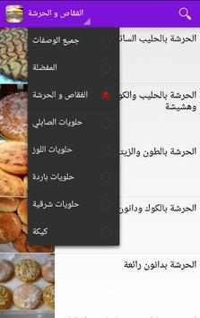 وصفات حلويات سميرة 2016 apk screenshot