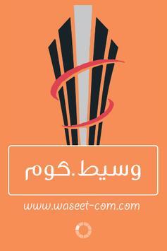 Waseet-Com poster