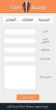Waseet-Com apk screenshot