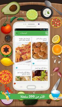 سلطات مغربية سهلة وسريعة تحضير apk screenshot
