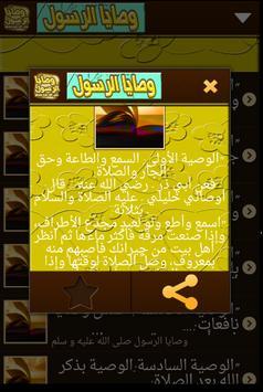 وصايا الرسول بدون نت poster
