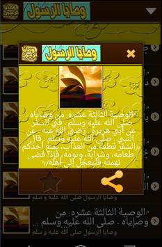 وصايا الرسول بدون نت apk screenshot