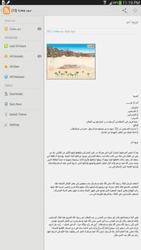 حروب ومعارك apk screenshot