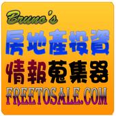 Bruno's房地產投資情報蒐集器,房地產投資新聞,文章影片 icon