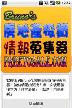 Bruno's房地產投資情報蒐集器,房地產投資新聞,文章影片 poster
