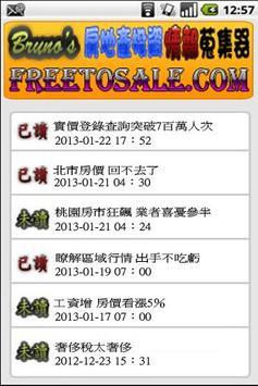 Bruno's房地產投資情報蒐集器,房地產投資新聞,文章影片 apk screenshot