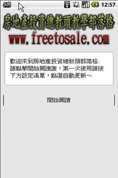 房地產投資部落格-房地產投資文章,房地產投資教學影片,奢侈稅 apk screenshot