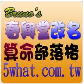 春興堂改名算命部落格-專研改名算命,八字算命改名紫微算命改名 icon