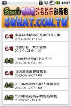 春興堂改名算命部落格-專研改名算命,八字算命改名紫微算命改名 apk screenshot