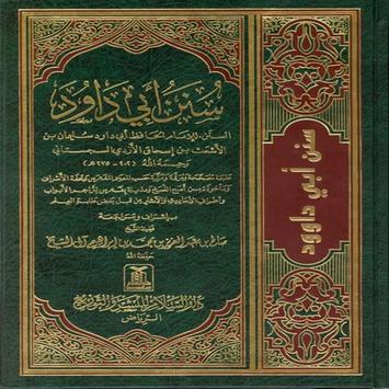 Hadits Sunan Abu Dawud English poster