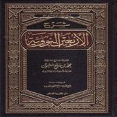 Hadits Arbain Nawawi icon