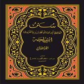 Shahih Sunan Ibnu Majah icon