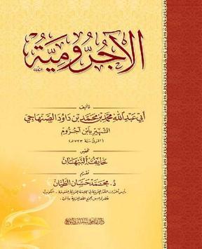Kitab Matan Al Jurumiyah poster