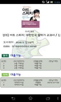 건양대학교 도서관 책자리 poster