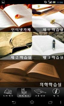 건양대학교 도서관 책자리 apk screenshot
