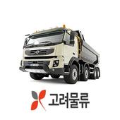 고려물류 icon