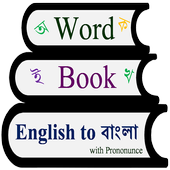 Word Book E2B with pronounce icon