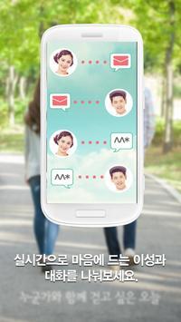 데이트예스(조건,만남,랜덤,채팅 어플) apk screenshot