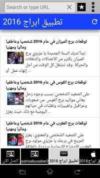 حظك مع الابراج  في عام 2016 apk screenshot