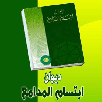 ديوان ابتسام المدامع poster