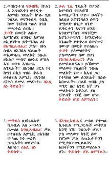 Wdase Mariam (Ethiopian) apk screenshot