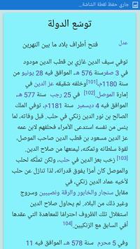 صلاح الدين الأيوبي apk screenshot
