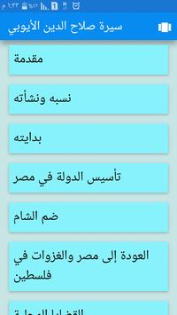 صلاح الدين الأيوبي poster