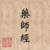 藥師經 Medicine Buddha Sutra PDF icon