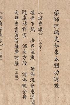 藥師經 Medicine Buddha Sutra PDF poster