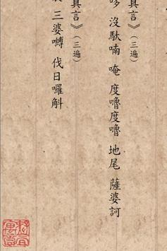 藥師經 Medicine Buddha Sutra PDF apk screenshot