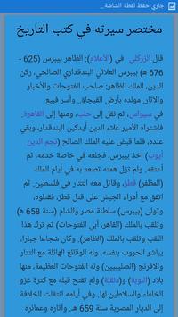 الظاهر بيبرس apk screenshot