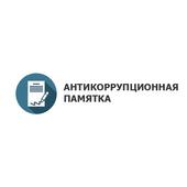Антикоррупционная памятка icon