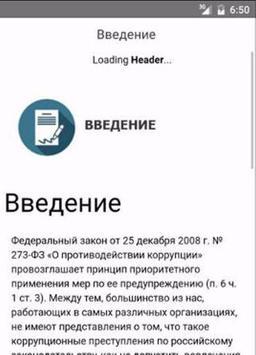 Антикоррупционная памятка apk screenshot