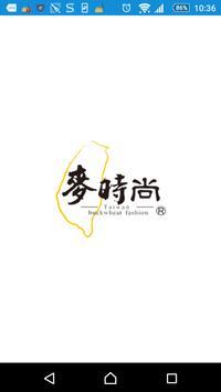 台灣麥時尚 poster