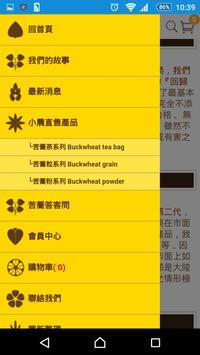 台灣麥時尚 apk screenshot